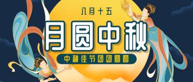深色 中秋节 公众号首图设计