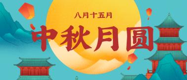 蓝色简约清新中秋节公众号首图设计