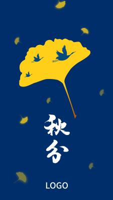 简约银杏叶24节气秋分手机海报设计