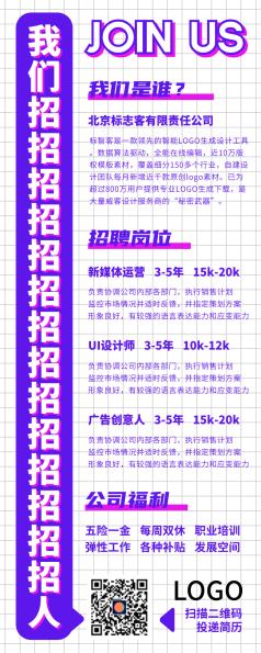 紫色 简约 招聘长图海报