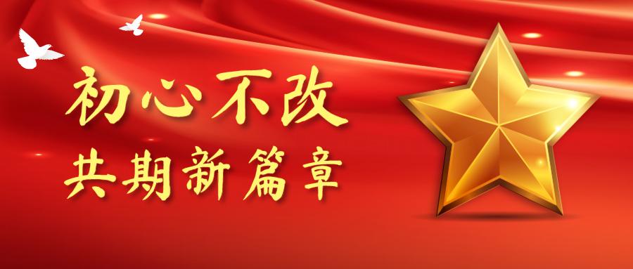 红色简约十一国庆节微信公众号首图封面设计