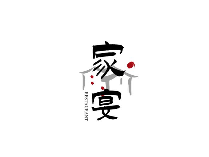 中式餐厅logo设计