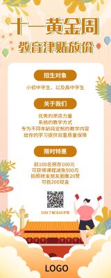 文艺清新国庆节教育活动长图海报设计