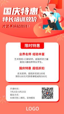 十一国庆节教育活动手机海报设计