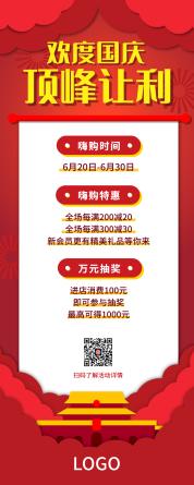 红色喜庆十一国庆电商长图海报设计