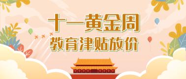 文艺清新国庆节微信公众号封面设计