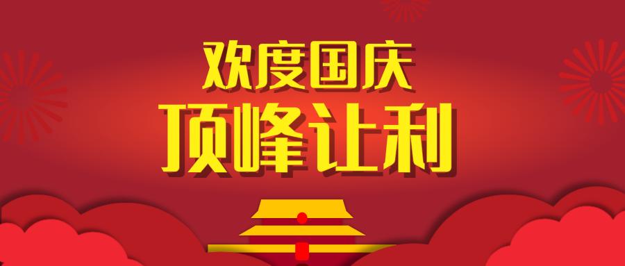 红色喜庆十一国庆微信公众号封面设计