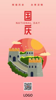 十一国庆节问候手机海报设计