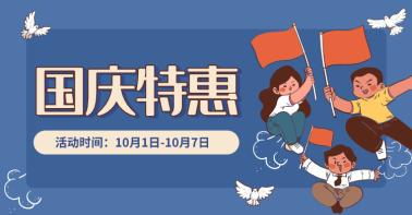 卡通手绘十一国庆电商banner设计