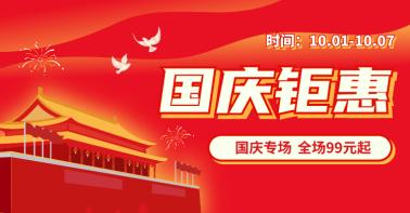 十一国庆节活动电商banner设计