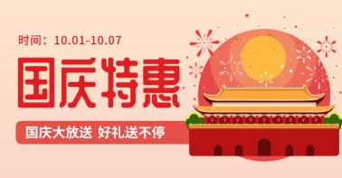 十一国庆节电商banner设计