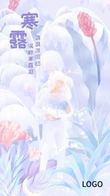 清新夢幻插畫24節氣寒露手機海報設計
