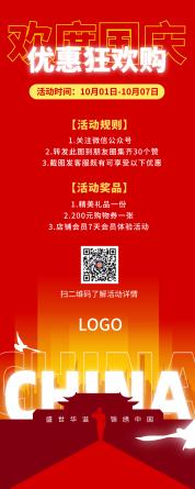 红色喜庆十一国庆节促销活动长图海报设计