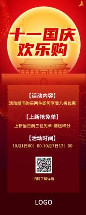 红色简约十一国庆节促销活动长图海报设计