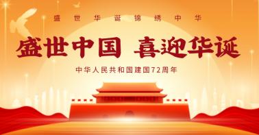 红色高级感十一国庆节电商banner设计