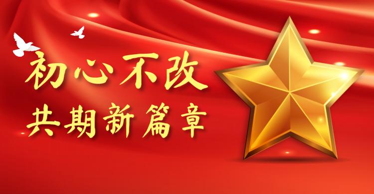 紅色簡約十一國慶節電商banner設計