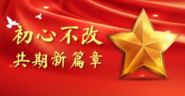 红色简约十一国庆节电商banner设计