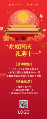 紅色喜慶十一國慶促銷長圖海報設計