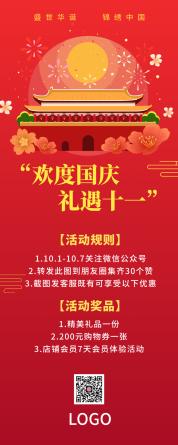 红色喜庆十一国庆促销长图海报设计