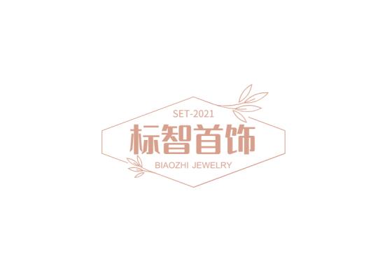 文藝清新首飾logo設計