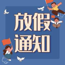 卡通手绘十一国庆微信公众号次条封设计