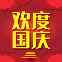 红色喜庆十一国庆微信公众号次条封面设计