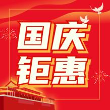 国庆节旅游活动微信公众号次条封面设计