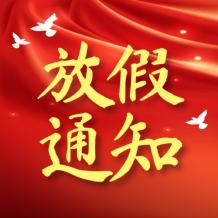 红色简约十一国庆节微信公众号次条封面设计