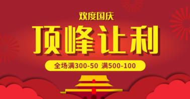 红色喜庆十一国庆电商banner设计