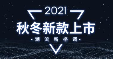 创意酷炫电商banner设计