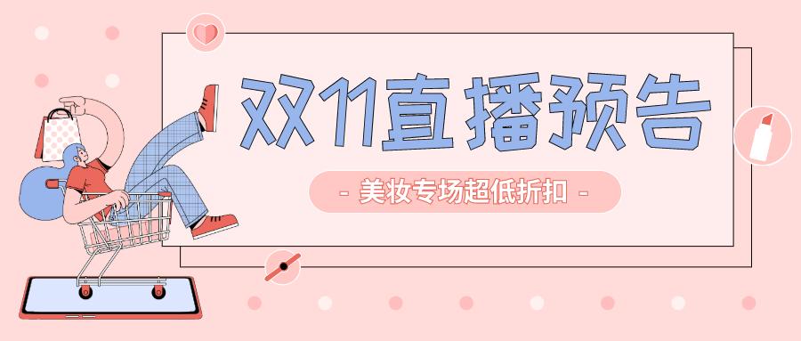 文艺清新双十一活动微信公众号封面