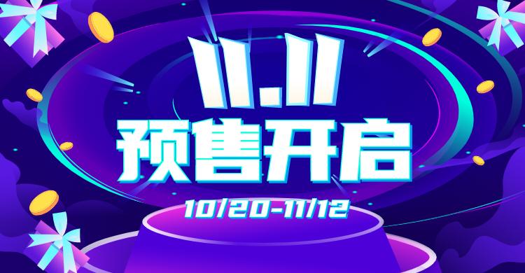 创意酷炫双十一促销活动电商banner设计