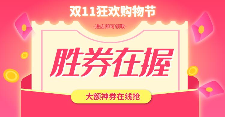 喜庆双十活动电商banner设计
