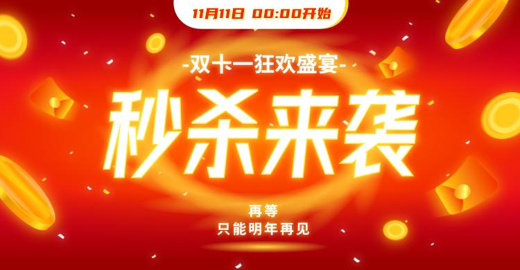 红色喜庆酷炫双十一电商banner设计