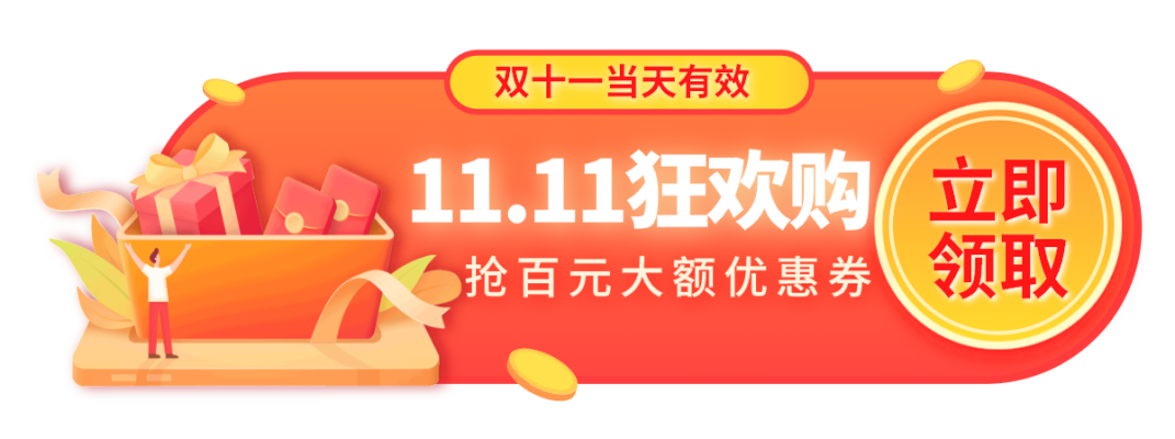 红色喜庆双十一活动电商胶囊banner设计