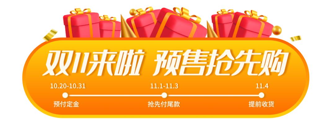 喜庆双十一活动电商胶囊banner设计