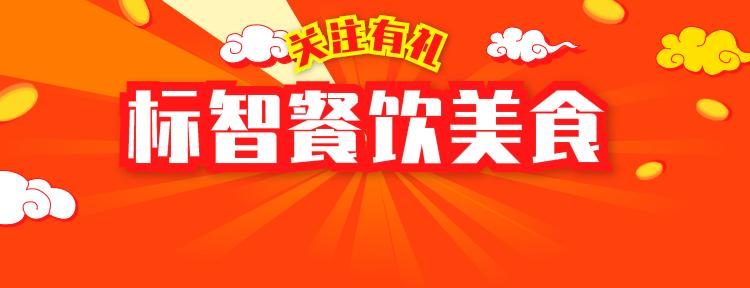 喜庆双十一活动美团店招设计