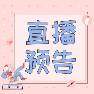 文艺清新双十一活动微信公众号次条封面