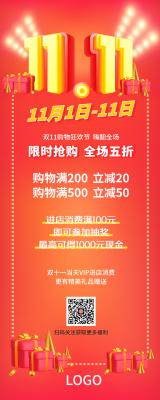 红色喜庆双十一活动长图海报设计